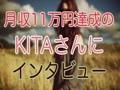 アドセンスで月収11万円達成のKITAさんにインタビュー